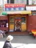 Yundruk restaurant