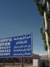 Road sign, in Chinese and Arabic (lettering is Arabic -- words are Uighur)